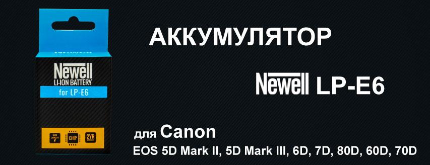 Akkumulyatory_Newell LP-E6