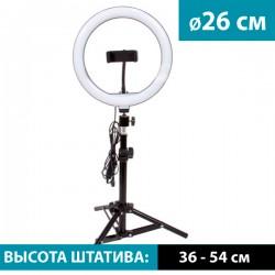 Кольцевой осветитель 26 см + cтойка 54 см