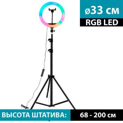 Кольцевой осветитель 33 см RGB + cтойка 2м