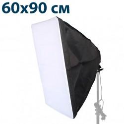 Софтбокс 60х90 см для 4-х ламп E27