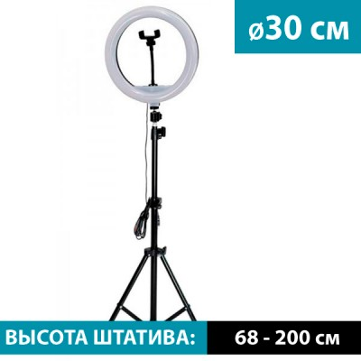 Кольцевой осветитель 33 см + cтойка 2м