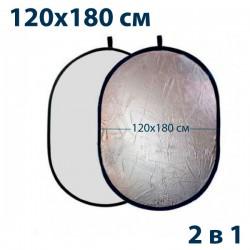 Отражатель овальный 120х180 см - серебро/белый