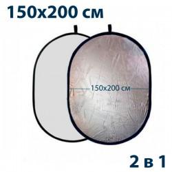 Отражатель овальный 150х200 см - серебро/белый