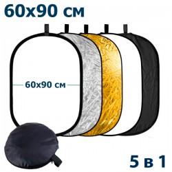 Отражатель овальный  5 в 1 - 60х90 см