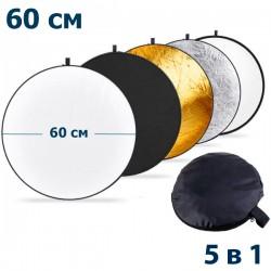 Отражатель круглый 5 в 1 - 60 см
