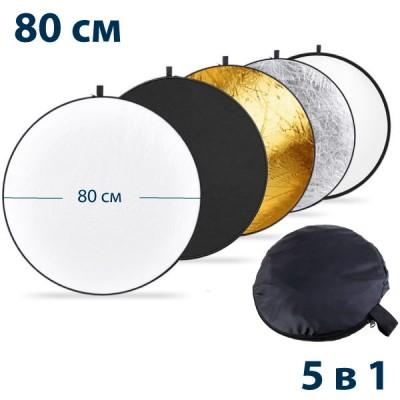 Отражатель круглый 5 в 1 - 80 см