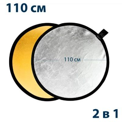 Отражатель круглый 110 см - золото/серебро