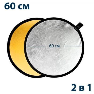 Отражатель круглый 60 см - золото/серебро