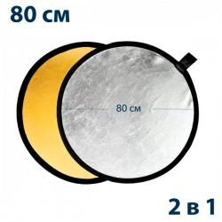 Отражатель круглый 80 см - золото/серебро Grifon