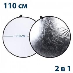 Отражатель круглый 110 см - серебро/белый