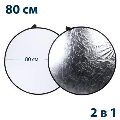 Отражатель круглый 80 см - серебро/белый